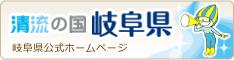 清流の国 岐阜県公式ホームページ