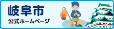 岐阜市公式ホームページ
