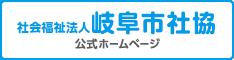 社会福祉法人 岐阜市社協 公式ホームページ