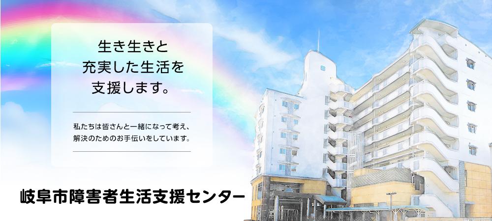 岐阜市民福祉活動センター内 1階に事務所があります。車椅子使用でも来所できます。