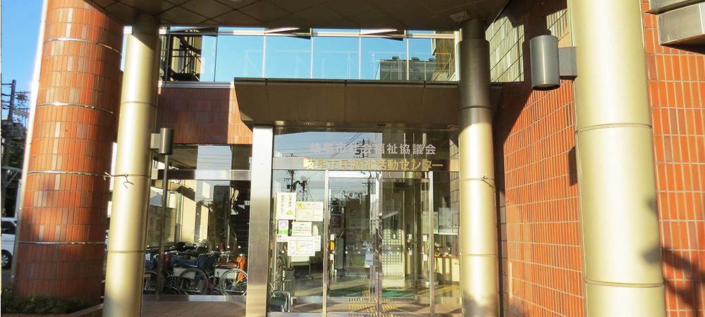岐阜市民福祉活動センターの入口です。岐阜市障害者生活支援センターは入口を入って右奥になります。