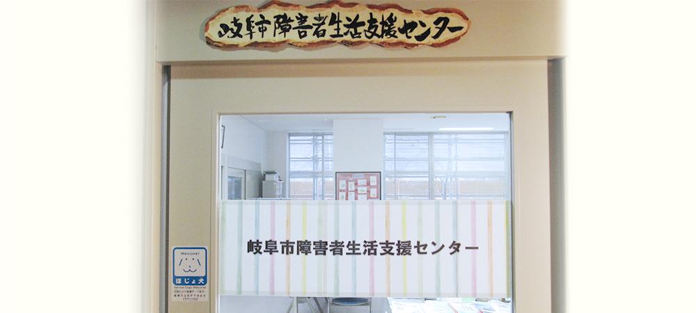 岐阜市障害者生活支援センター事務所の入口です。