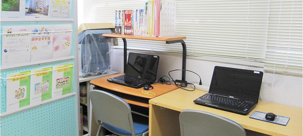 相談室兼パソコン講習室です。