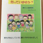 障がいの理解啓発冊子1