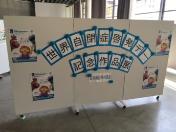 2019年世界自閉症啓発デー記念作品展看板