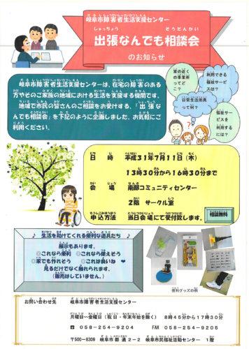 「出張なんでも相談会」チラシ(南部コミセン)