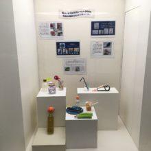 理解啓発 自助具の展示